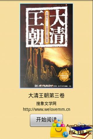大清王朝第三卷