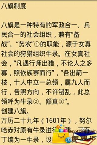 大清王朝第三卷|玩書籍App免費|玩APPs