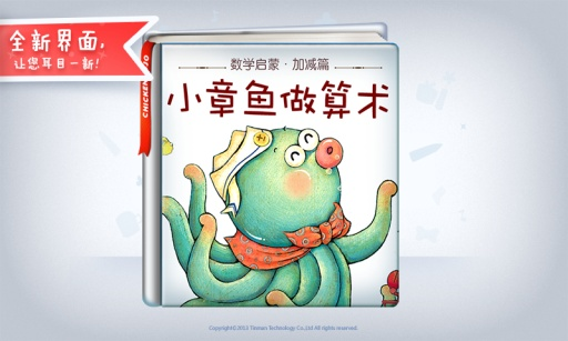 小章鱼做算术