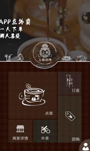 上岛咖啡截图0