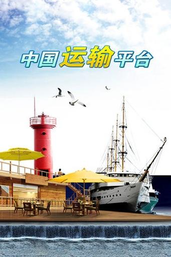 中国运输平台