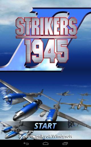 空战1945 II 内购免费版截图0