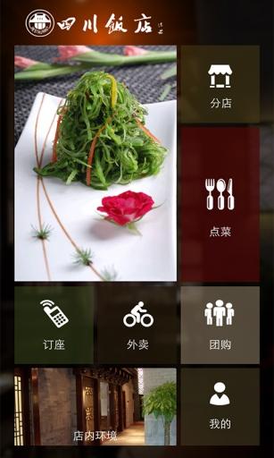 四川饭店截图0