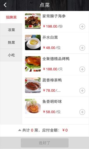 四川饭店截图1