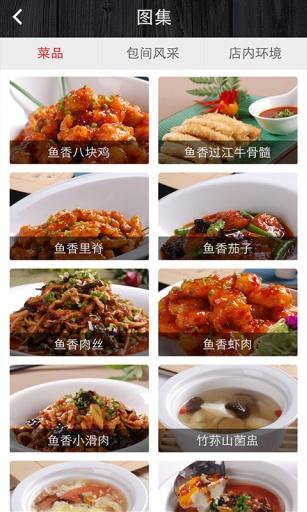 四川饭店截图3