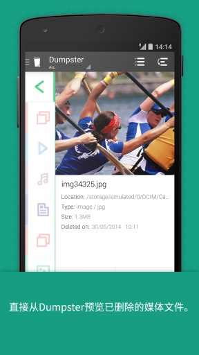 Dumpster图片视频恢复截图4