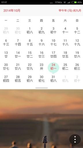 水滴日历截图0