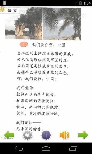 小学语文六年级上(苏教版)