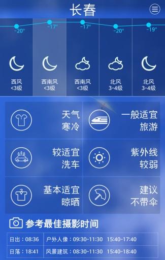 旅游天气截图2