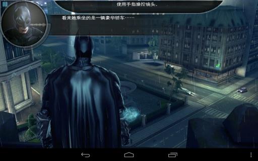 蝙蝠侠:黑暗骑士崛起 免谷歌版截图1