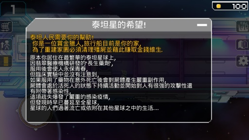 星河猎人 中文版截图4