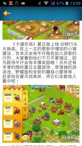 卡通农场攻略头条截图1