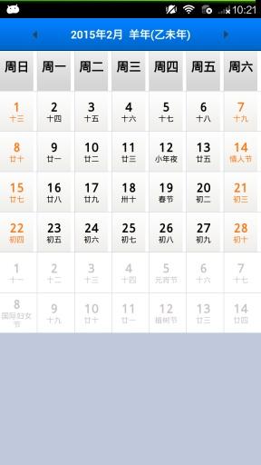 jj日历截图0