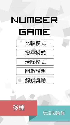 数字游戏截图0