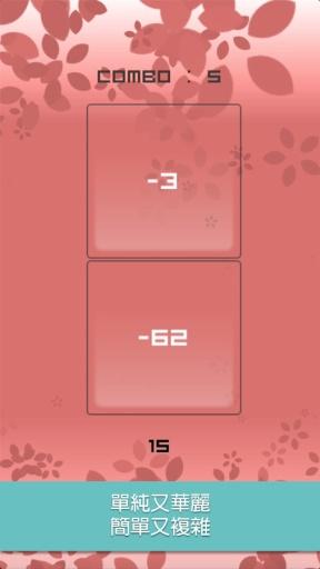 数字游戏截图1