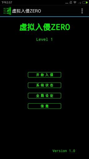 虚拟入侵Zero截图0