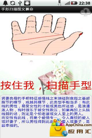 手形扫描图文算命截图3