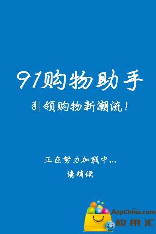 91购物助手-每日团购打折促销天猫精选,引领手机淘宝新潮流!