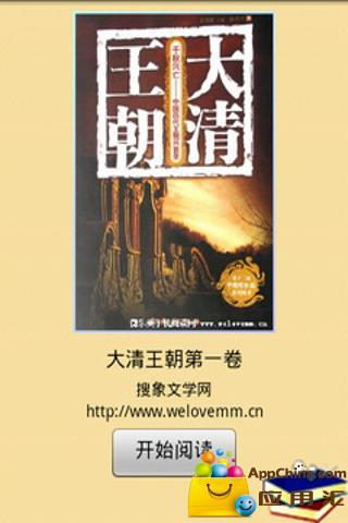 大清王朝第一卷|玩書籍App免費|玩APPs