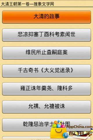 玩免費書籍APP|下載大清王朝第一卷 app不用錢|硬是要APP