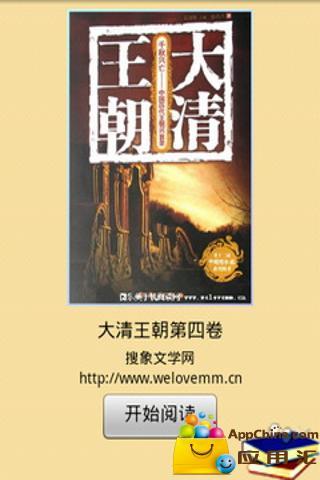 大清王朝第四卷