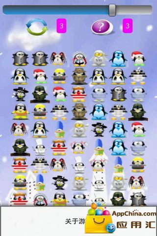 QQ企鹅连连看截图1