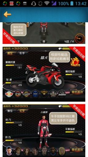3D暴力摩托攻略头条截图1