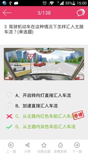 2015驾照考试一点通科目四截图3