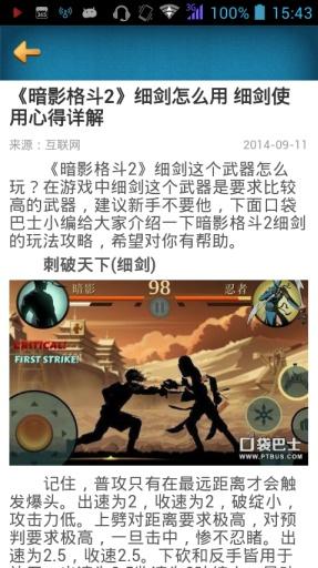 暗影格斗2攻略头条截图1
