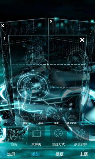 酷炫科技-宝软3D主题截图1