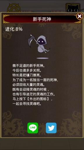 死神★三途川的使者截图3