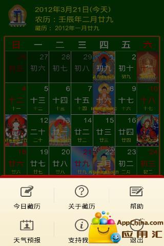 玩生活App|藏历万年历免費|APP試玩