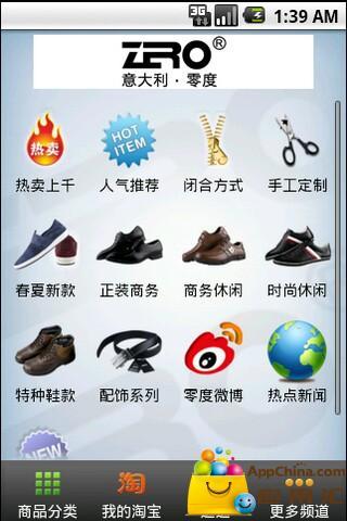 玩生活App|零度尚品旗舰店免費|APP試玩