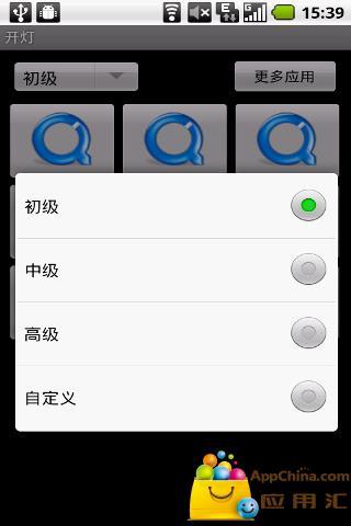 【免費益智App】开灯小游戏-APP點子