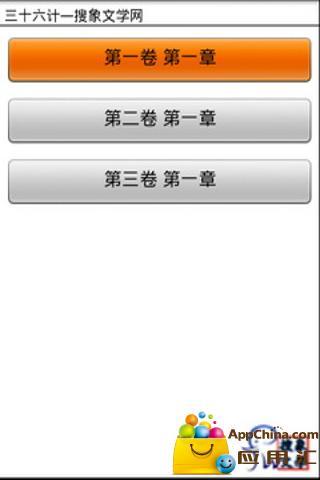 玩書籍App|三十六计免費|APP試玩
