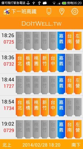 下一班高鐵 -- 極容易操作的高鐵時刻表