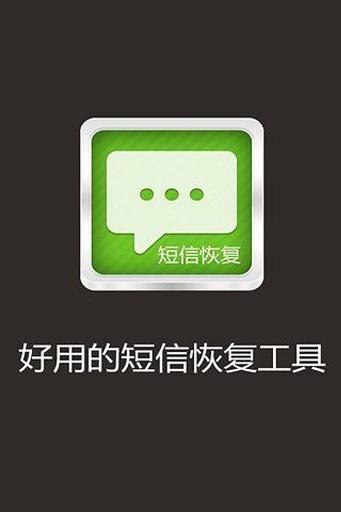 手机短信恢复