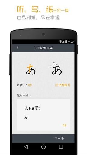 标准日本语 - 新版标日电子书截图1