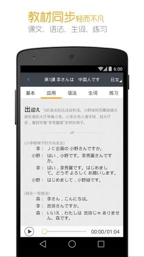 标准日本语 - 新版标日电子书截图2