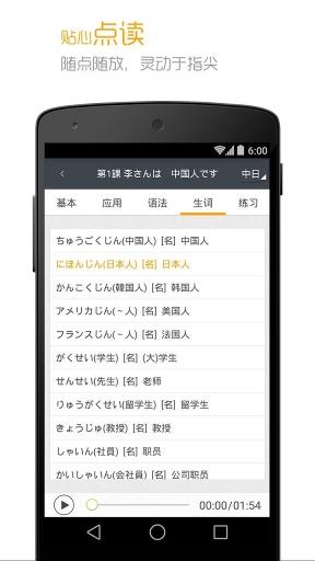 标准日本语 - 新版标日电子书截图3