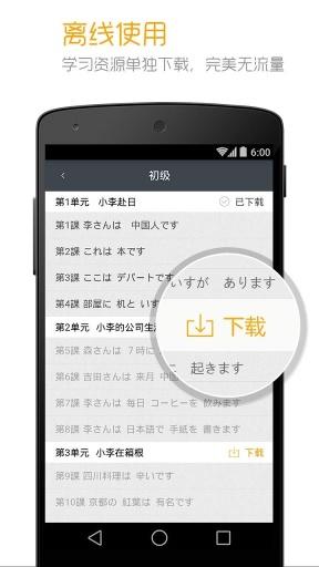 标准日本语 - 新版标日电子书截图4