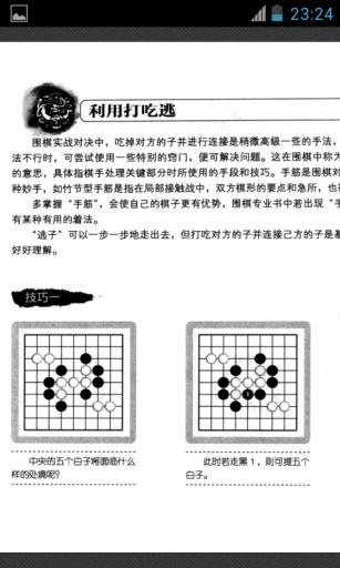 围棋实战技巧大全截图2