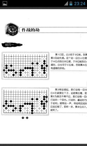 围棋实战技巧大全截图3