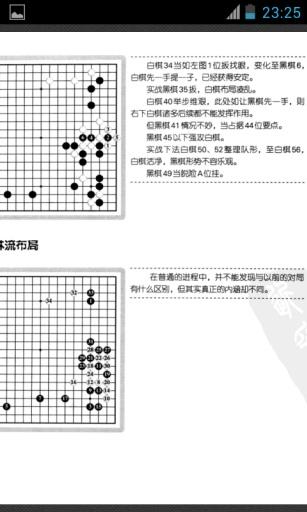 围棋实战技巧大全截图4