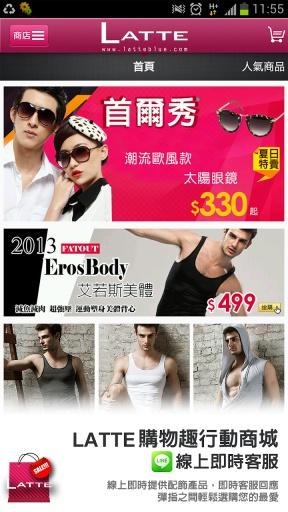 Latte時尚購物:流行銀飾配件、太陽眼鏡、塑身衣、情趣內衣