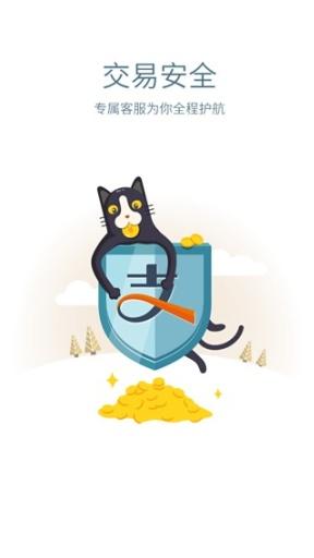 交易猫截图1