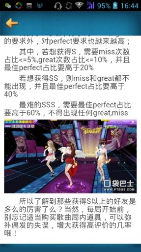 全民炫舞攻略头条截图2