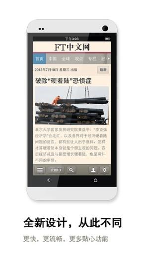 FT中文网截图0
