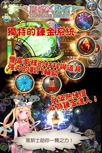 魔娘X勇者 台服版截图3