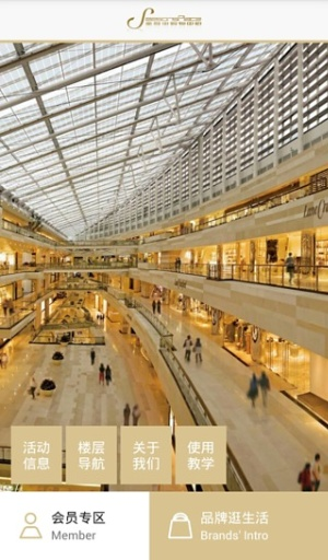 金融街购物中心